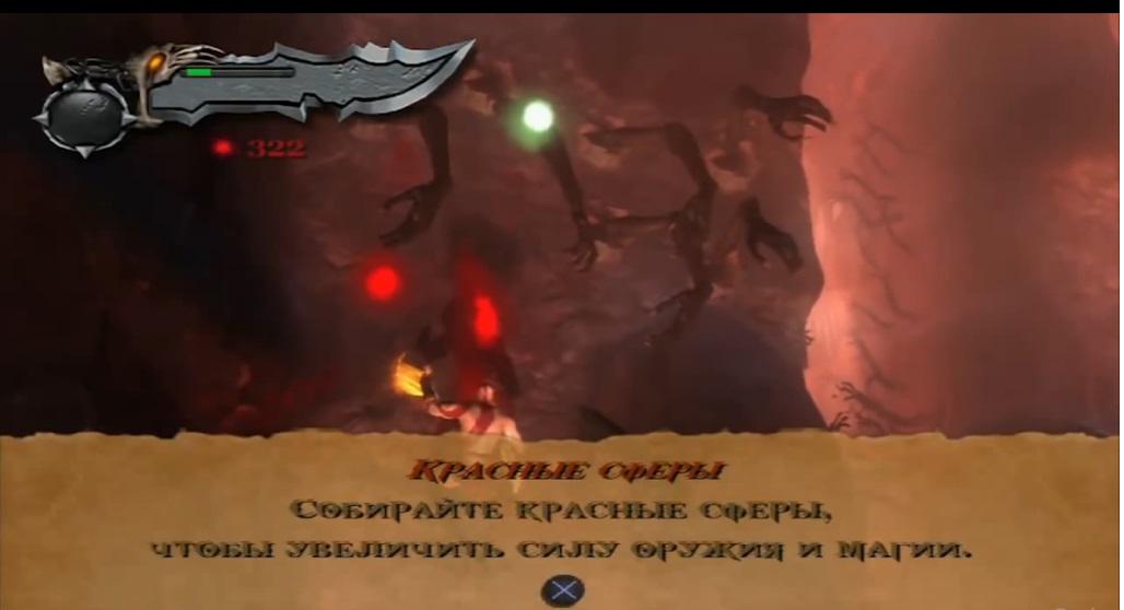 god of war 2_rus